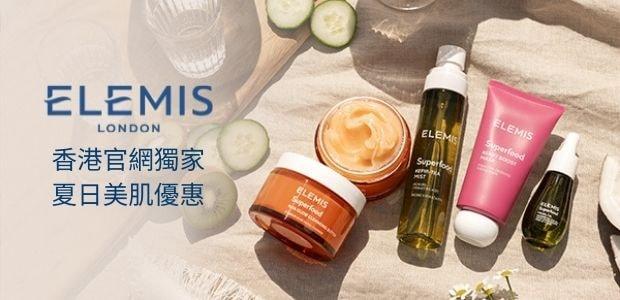 ELEMIS優惠超能量滋養系列8折
