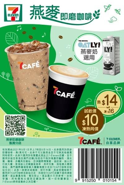 7-Eleven 咖啡優惠$10