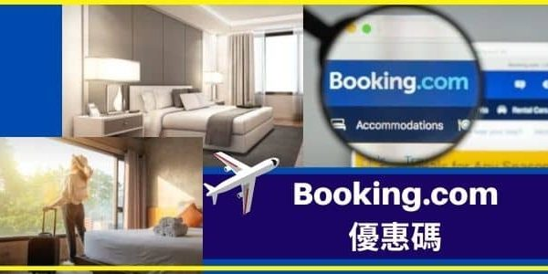 Booking.com優惠碼